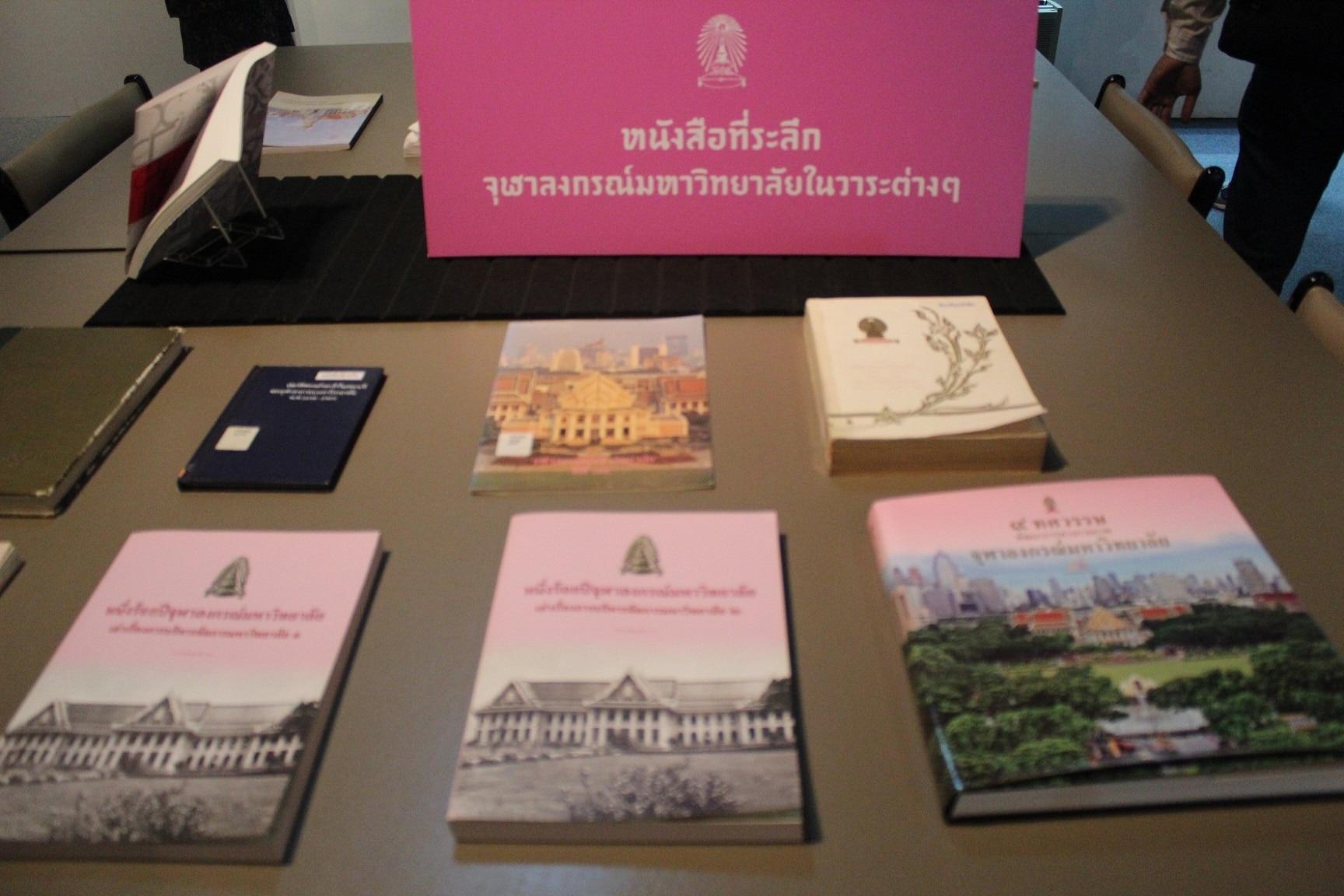 Koleksi King Chulalongkorn