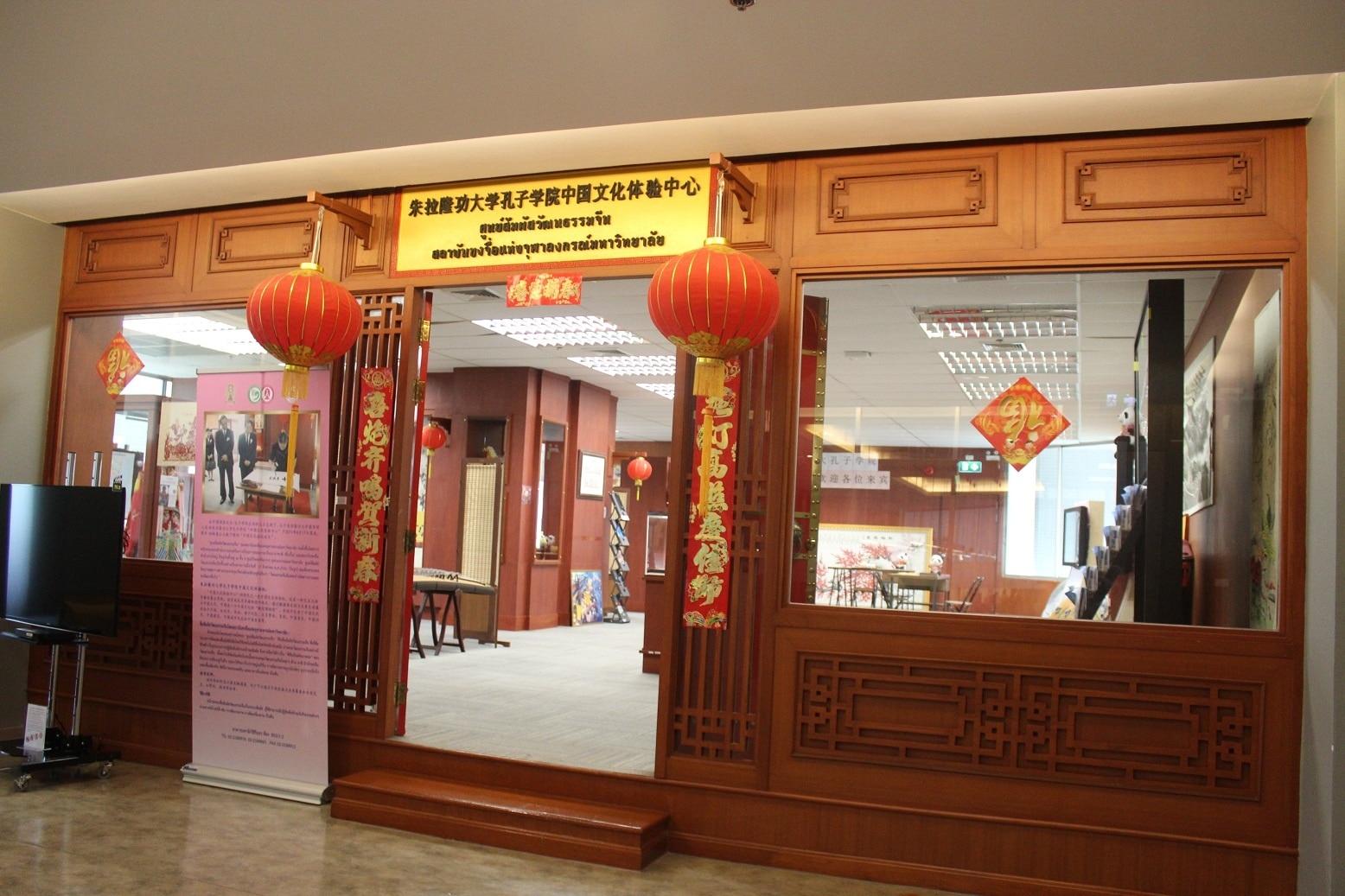 Pusat Studi China